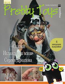 Pretty Toys magazine