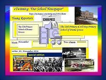 eTwinning-Our SchoolNewspaper:The 12th Primary School of Drama-Greece