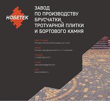 """Тротуарная плитка """"Нобетек"""""""