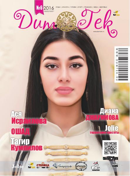 Журнал Думтек #6- все о индустрии праздника