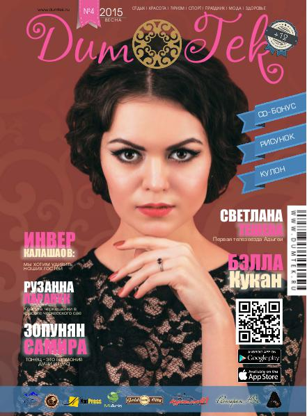 Думтек Журнал Думтек #4- все о индустрии праздника