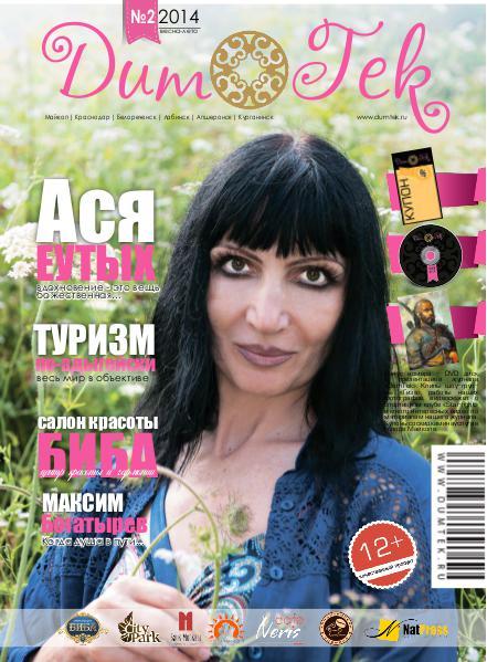 Журнал Думтек #2- все о индустрии праздника