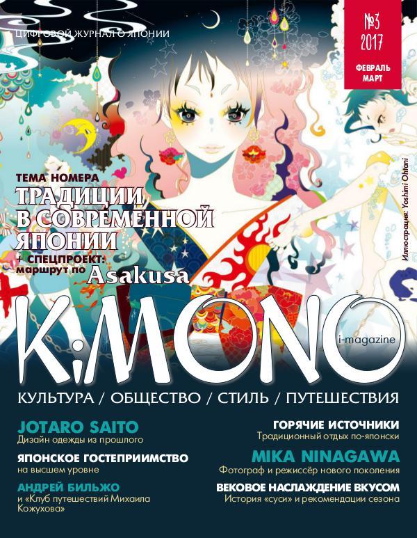 Журнал KiMONO #03`2017 февраль-март