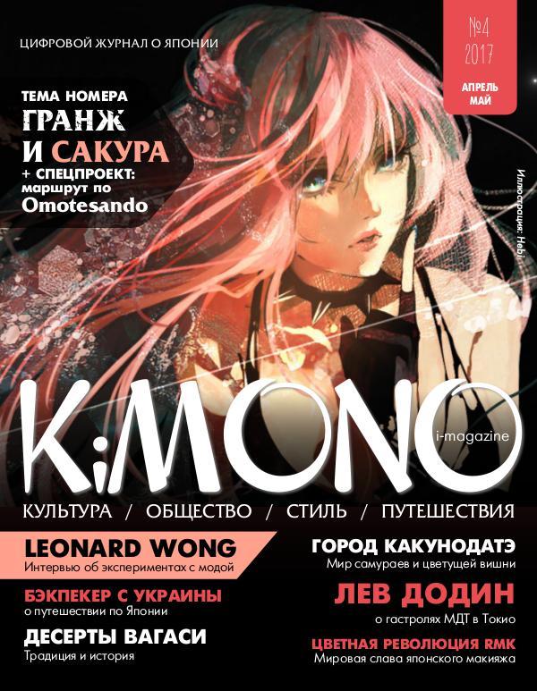 Журнал KiMONO #04`2017 апрель-май