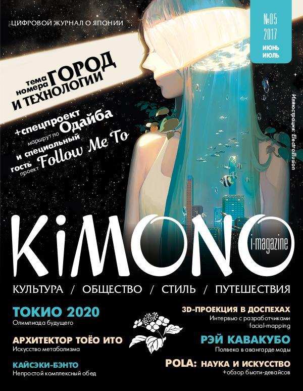 Журнал KIMONO #05`2017 июнь-июль