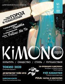 KiMONO i-magazine (платная подписка)