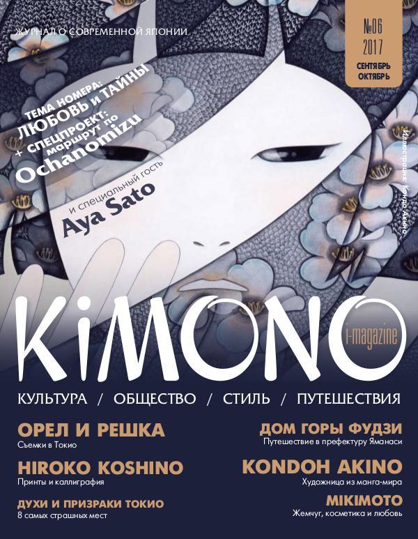 Журнал KIMONO #06`2017_сентябрь-октябрь