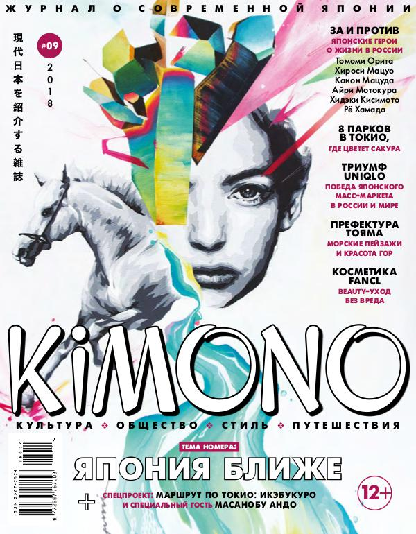 Журнал KiMONO KiMONO #09`2018_март-апрель