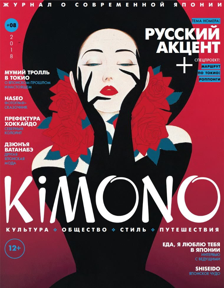 Журнал KiMONO (подписка) #08`2018_январь-февраль (subscription)
