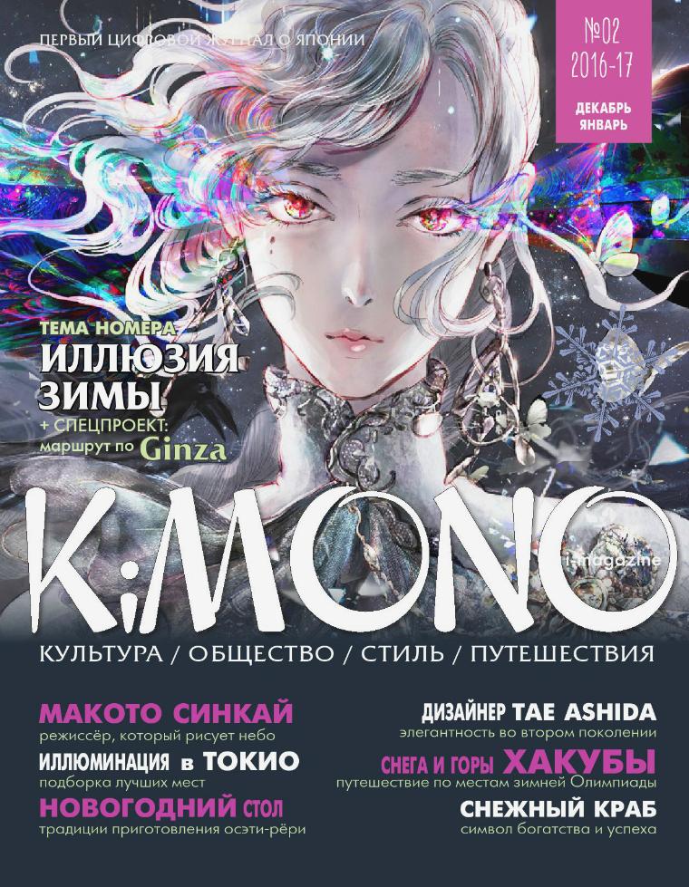 Журнал KiMONO (подписка) #02`2016-17 декабрь-январь (subscription)