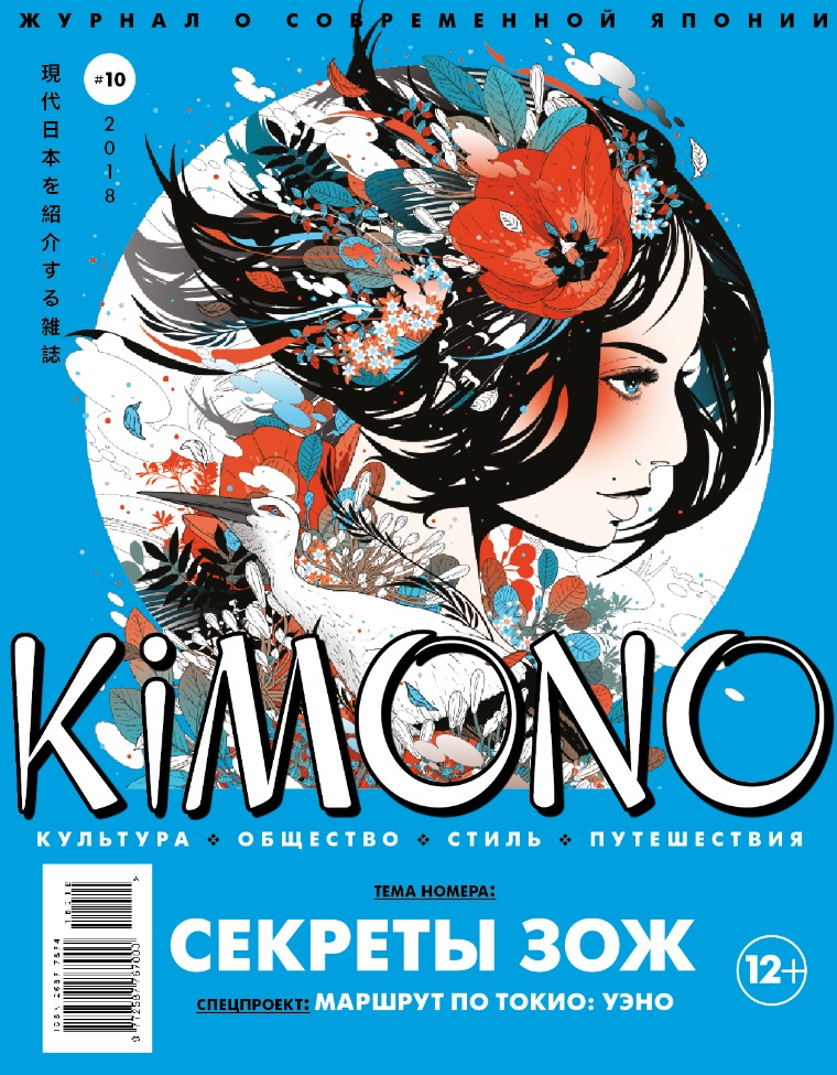 KiMONO #10`2018 май-июнь