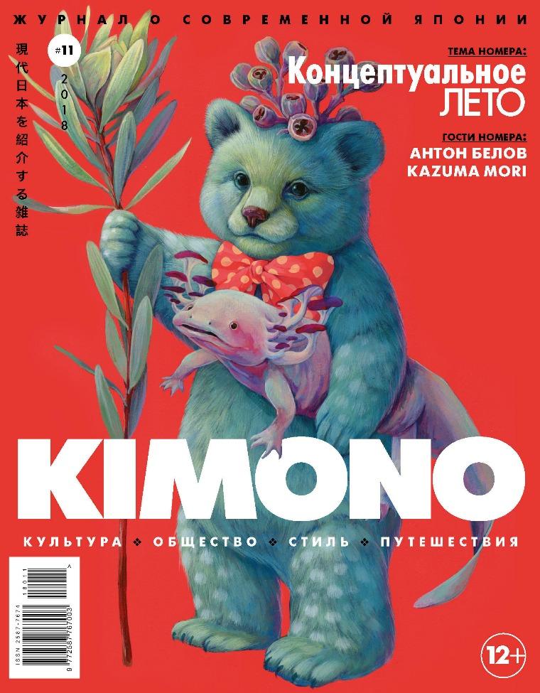 KIMONO #11`2018, Концептуальное лето