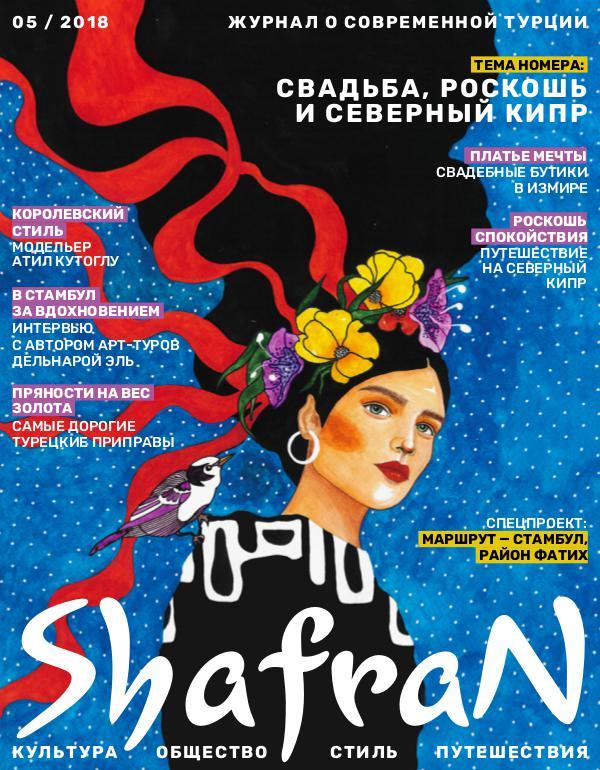 Shafran i-magazine Shafran #05 ОСЕНЬ 2018