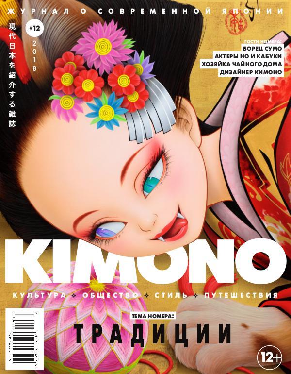Журнал KiMONO KIMONO #12`2018 Традиции