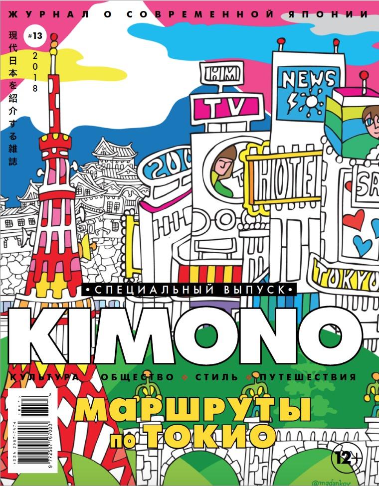 KIMONO #13`2018, Путеводитель по Токио