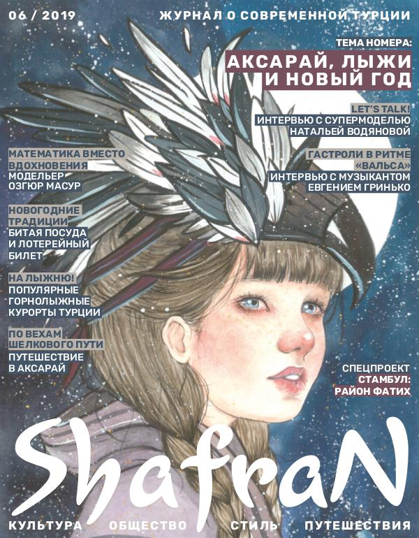 Shafran i-magazine Shafran 06 ЗИМА 2019