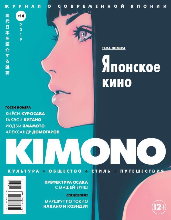 KIMONO #14'2019, Японское кино(clone)