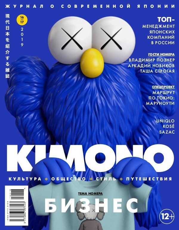 KIMONO #16-17'2019, Бизнес