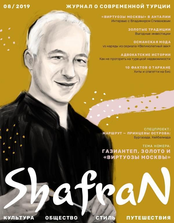 Shafran i-magazine Shafran_08_summer_2019