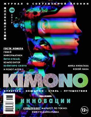 Журнал KIMONO KIMONO #18'2019, Инновации