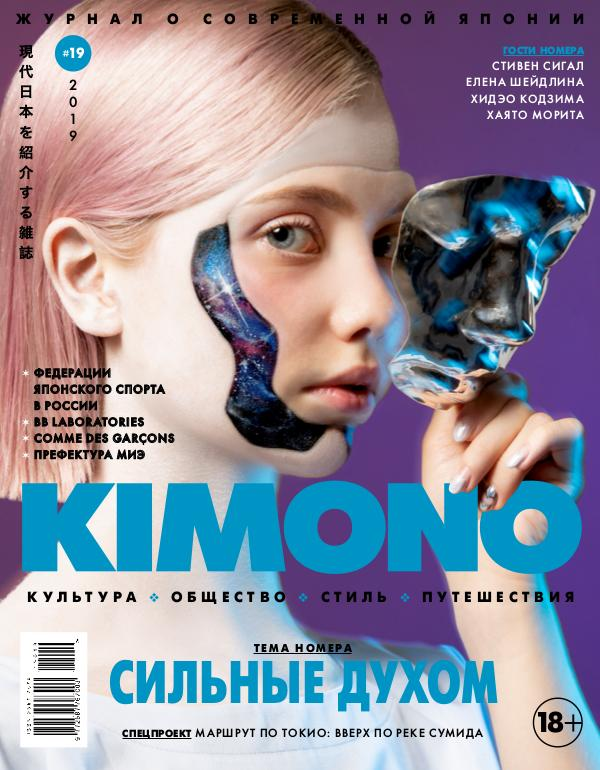 Журнал KiMONO (подписка) KIMONO #19'2019, Сильные духом(clone)