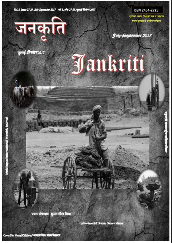 Jankriti International Magazine Jankriti Issue 27-29, july-spetember 2017