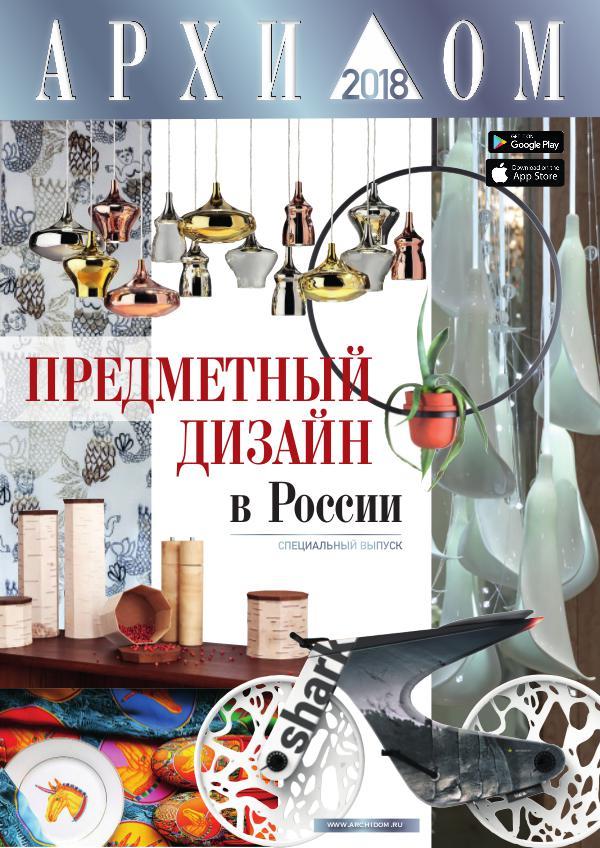 ARCHIDOM Предметный дизайн в России