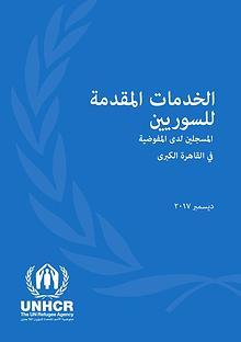 الخدمات المقدمة للاجئين السوريين المقيمين بمصر