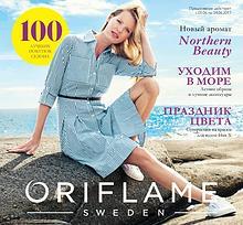 Каталог Орифлэйм № 8/2017 Россия