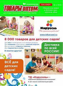 Товары оптом на Урале
