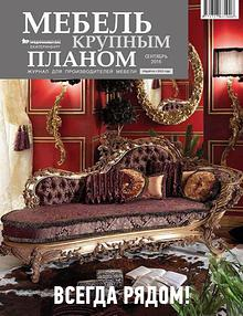 Мебель крупным планом