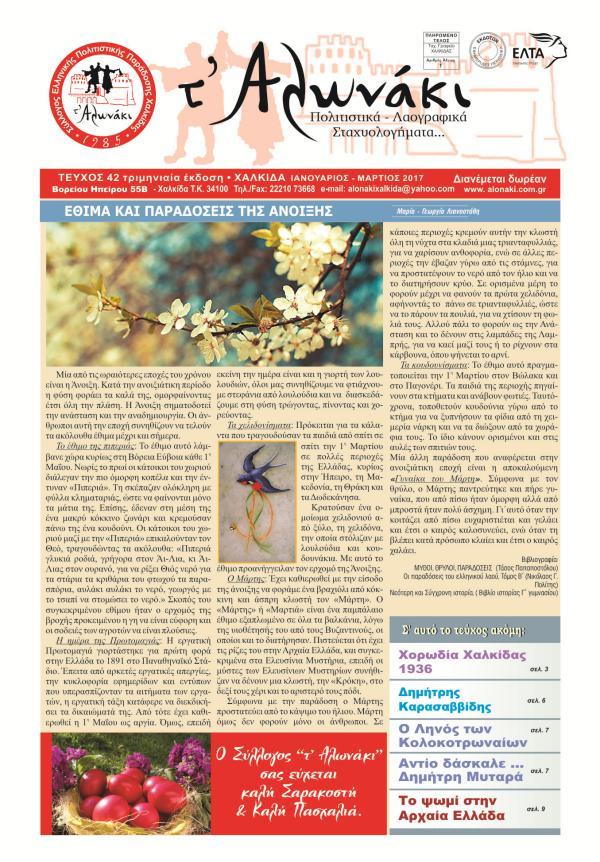 Αλωνάκι-Πολιτιστικά Λαογραφικά Σταχυολογήματα 42o Τεύχος, Μάρτιος 2017 www.alonaki.org.gr