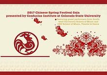The 2017 Spring Festival