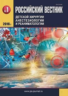 Российский вестник детской хирургии, анестезиологии и реаниматологии