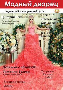 Модный Дворец / Третий выпуск / Декабрь 2016