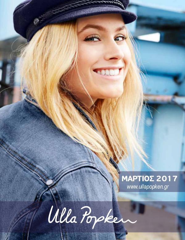 Ulla Popken March 2017 Ulla Popken March 2017