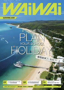 WAiWAi 喂喂雜誌 19 Sep 2013, Issue 080 (Queensland)