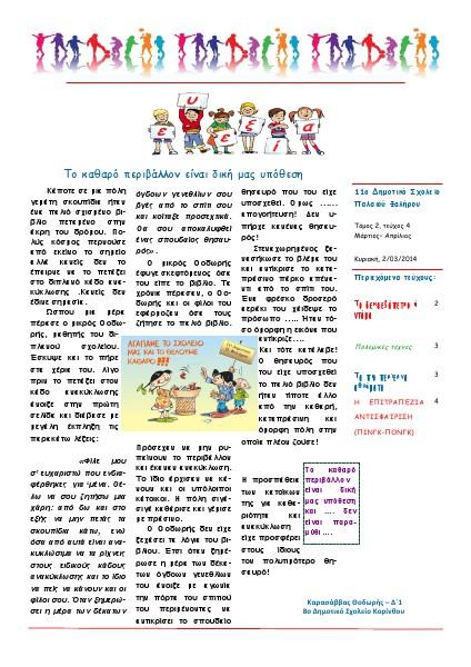 Ευεξία (10) Απρίλιος 2014
