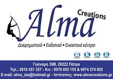 Alma Creations Υπηρεσίες Πλήρους Διαφήμισης