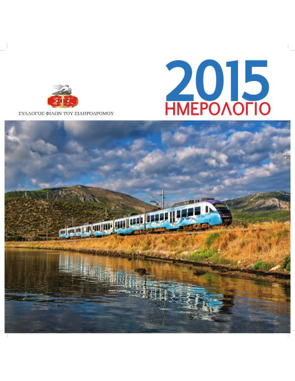 SFS CALENDAR 2015