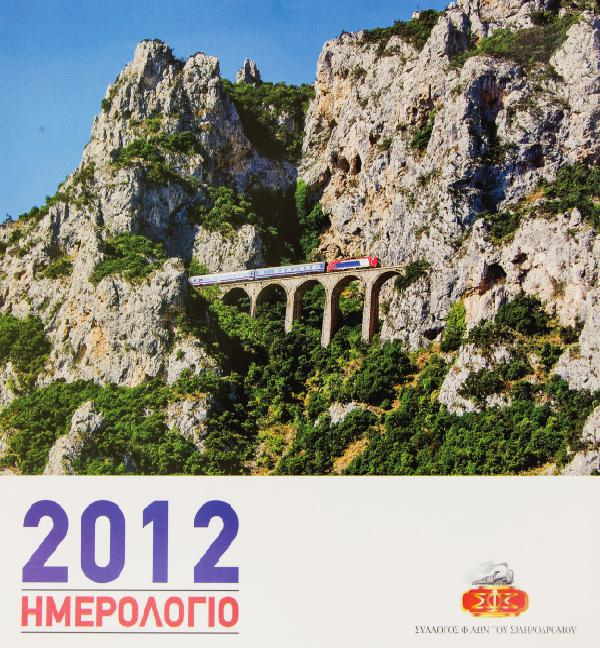 SFS CALENDAR 2012