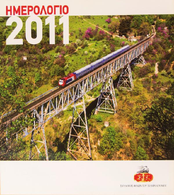 SFS CALENDAR 2011