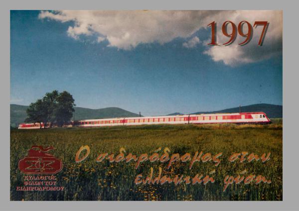 SFS CALENDAR 1997