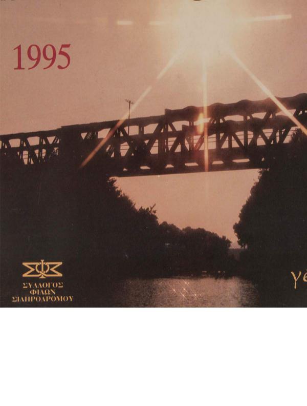 SFS CALENDAR 1995