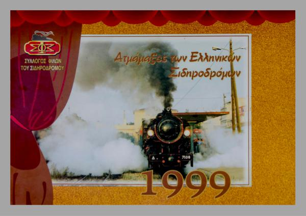 SFS CALENDAR  1999