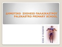 PALEKASTRO PRIMARY SCHOOL