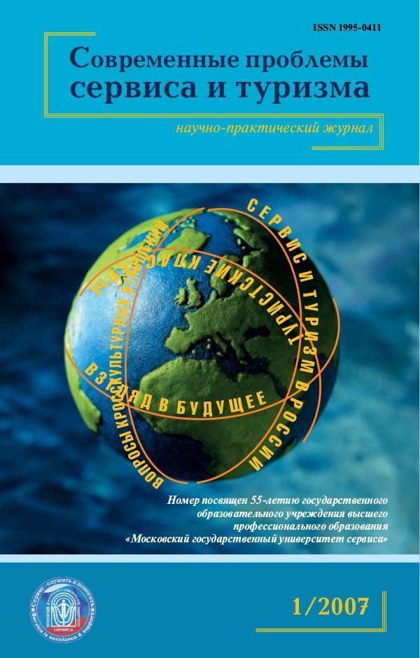 Современные проблемы сервиса и туризма 2007_v.1_#1