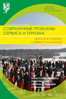 Современные проблемы сервиса и туризма