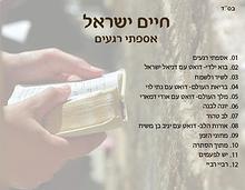 אספתי רגעים חיים ישראל