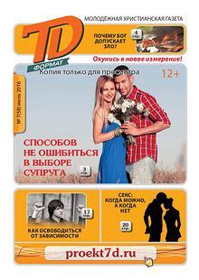 Молодежное издание 7D формат